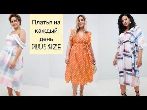 Платья на каждый день для полных девушек