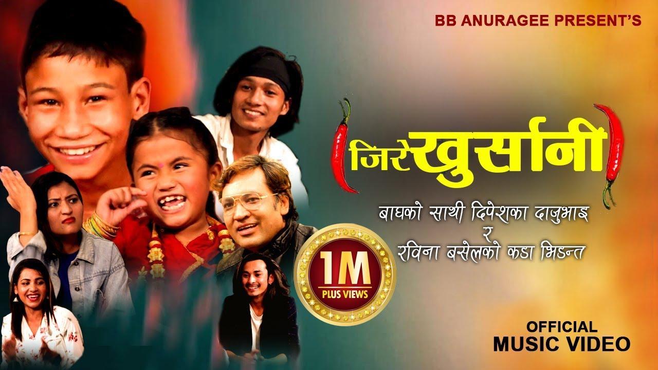 Download जिरे खुर्सानी Jire Khursani   Dipesh,Dipen Thapa, Rabina Basel  BB Anuragee  Utsaha Ghimire,Alfas  