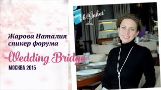Жарова Наталия на Wedding Bridge 2015 Москва