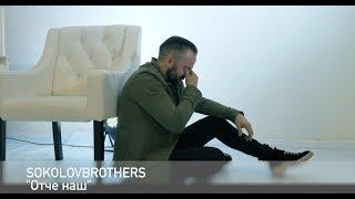 SokolovBrothers - Отче наш cмотреть видео онлайн бесплатно в высоком качестве - HDVIDEO