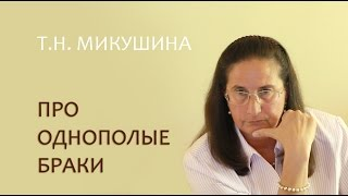 Т.Н. Микушина про однополые браки / T.N. Mikushina about the same-sex marriages_with subtitles
