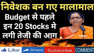 Budget से पहले इन 20 Stocks मे लगी तेजी की आग, Share Market News, Stock Market News