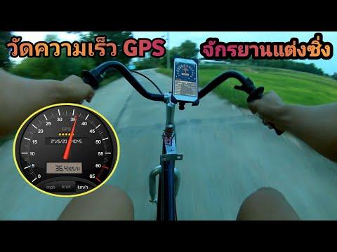 วัดความเร็ว GPSจักรยานซุปเปอร์โอเพ่นโคตรแรงจักรยานสายซิ่ง