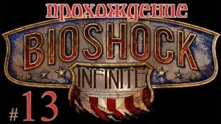 BioShock Infinite #13 (прохождение) Другой мир?