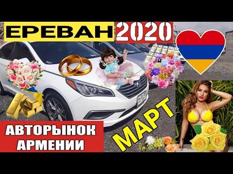 🚒 АВТОРЫНОК в АРМЕНИИ 2020, 🎪ФИНАЛ МАРТА!!🔥Карт-Бланш Чёрного Жеребца!!!
