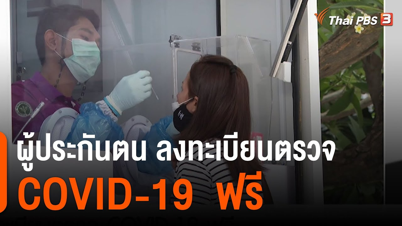 ผู้ประกันตน ลงทะเบียนตรวจ COVID-19  ฟรี : สถานีร้องเรียน (19 เม.ย. 64)