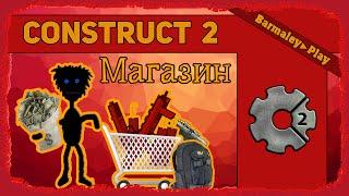 Construct 2 Магазин ▌Shop