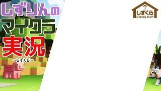 [LIVE] #しずくら 63【マイクラ/20190327】