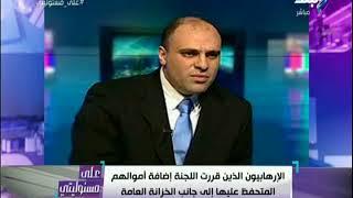 على مسئوليتى -  أحمد موسي يطالب بقطع رأس وجدي غنيم علي الهواء