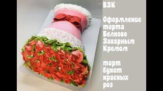 Торт Букет красных роз БЗК Оформление торта Белково заварным кремом Танинторт