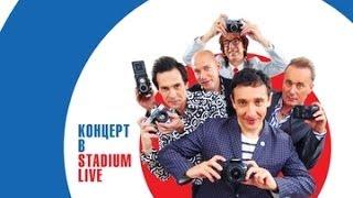 """Браво """"30 лет. Концерт в Stadium Live"""""""