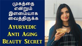 நீண்ட காலம் இளமை தோற்றத்துடன் இருக்க விரும்புகிறீர்களா? / Anti-Aging Face Pack / Natural Beauty