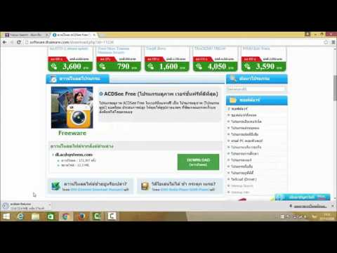 การ download + ติดตั้ง และการใช้งานโปรแกรม ACDSee Free