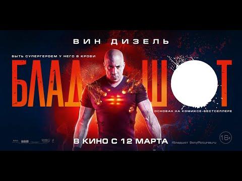 Бладшот трейлер 2 рус Bloodshot 16+