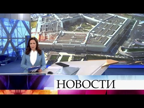 Выпуск новостей в 09:00 от 28.04.2020