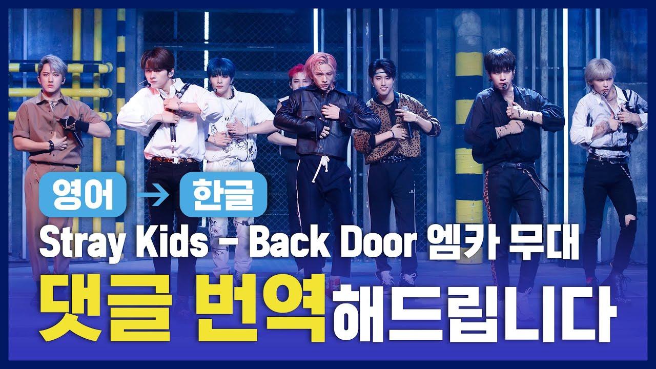 (ENG→KOR) 스트레이 키즈(Stray Kids) - Back Door [댓글, 번역해드립니다]
