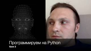 Программирование на Python. Урок 2