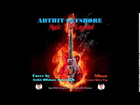 Arthit Offshore Music Legend - 04 ใจนักเลง Cover by N'Taan