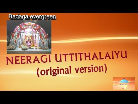 Badaga song :- Neeragi uttithaliyu - Old version