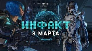 Инфакт от 08.03.2017 [игровые новости] — Quake Champions, Mass Effect: Andromeda, No Man's Sky...