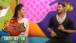 Hiru TV | Danna 5K Season 2 | EP 197 | 2021-02-28 Thumbnail