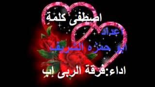 نشيد اعراس يمني   اصطفى كلمة من قبل خلق النبيين