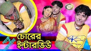 ভাদাইমা চোরের ইন্টারভিউ | Vadaima Comedy Chorer Interview | Panku Vadaima | Sonali Products