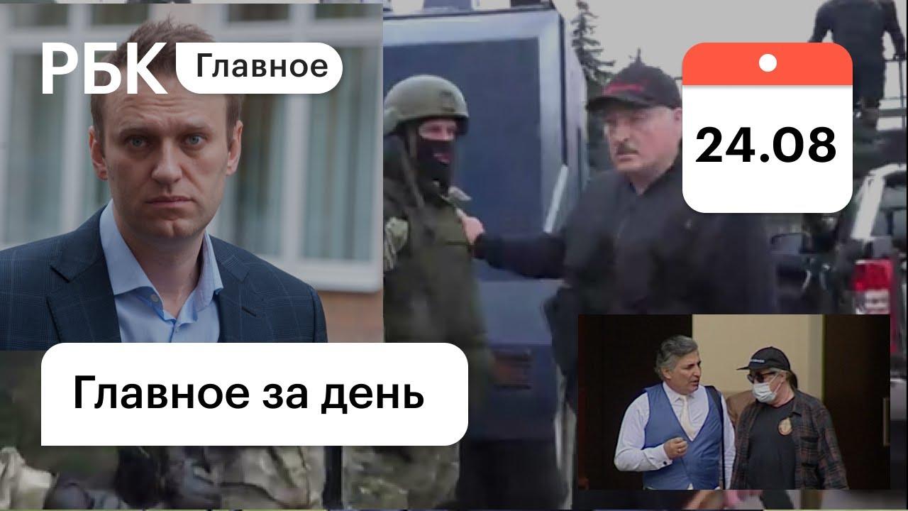 Яд в анализах Навального, мемы про Лукашенко и новый адвокат Ефремова. Картина дня от РБК