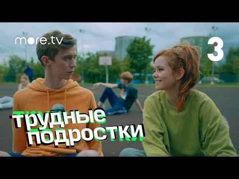 Трудные подростки | 3 серия