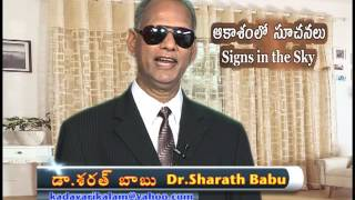 Signs In The Sky|Dr. Sharath Babu|SubhavaarthA