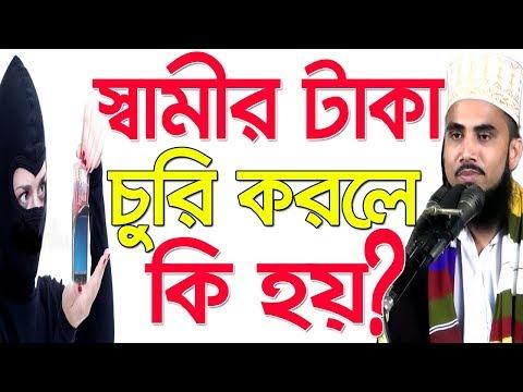 Golam Rabbani Waz স্বামীর টাকা চুরি করলে কি হয়? Bangla Waz 2018 Bangla Waj Islamic Waz Bogra