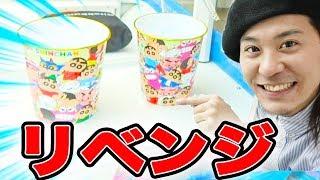 今回は前回クレヨンしんちゃんのマスコットを1000円で何個取れるかのリ...