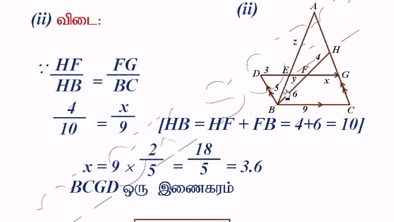 10th std | maths | Tamil Medium