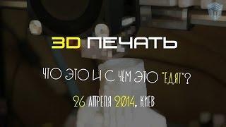 3D-печать презентация(Данный мастер класс проходил в Киеве 26.04.2014., 2014-06-14T20:21:57.000Z)