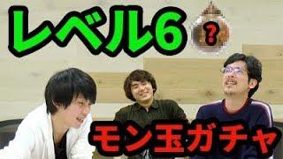 【モンスト】レベル6でピロやらかす!?12月のモン玉ガチャ!【なうしろ】 thumbnail
