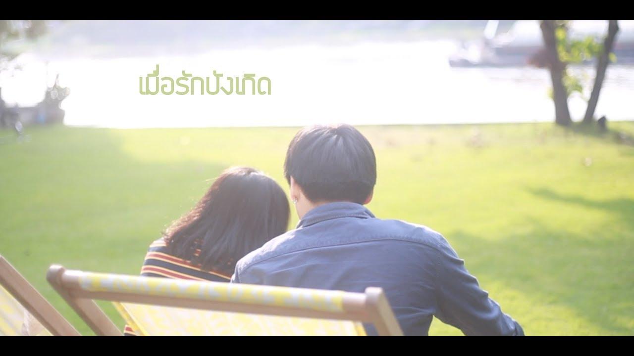 MV เมื่อรักบังเกิด (Official MV) - What's up, Docs!  Feat. เก้าอี้ไม้