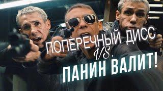 ДИСС ПАНИНА VS. ПОПЕРЕЧНОГО/VERSUS BATTLE