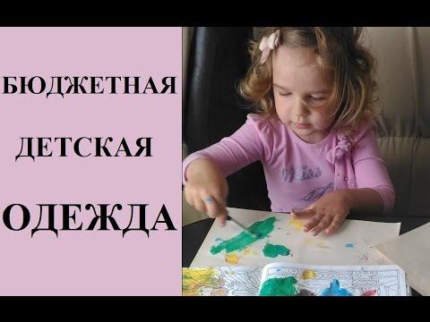 Недорогая детская одежда: Gloria Jeans, Mothercare, Kiabi, Наши дети