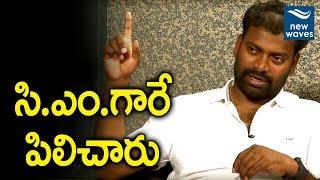 సీఎం గారే పిలిచారు | Telangana Folk Singer Mittapalli Surender About CM KCR | New Waves