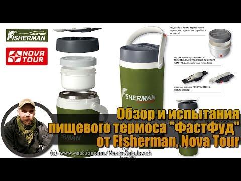 Обзор и испытания пищевого термоса ФастФуд от Fisherman, Nova Tour