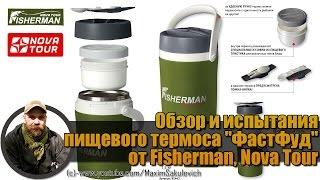 """Обзор и испытания пищевого термоса """"ФастФуд"""" от Fisherman, Nova Tour"""