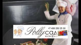 Ресторан Полисад - место создающее настроение(, 2014-09-15T10:38:05.000Z)
