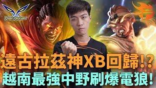 (AIC八強)遠古拉茲神XB回歸!? 越南最強中野刷爆電狼!