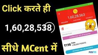 #RootUnlimited trick Mcent Browser [Online Refer Script]    Mcent Browser Earn ₹5000 PayTM Cash🔥