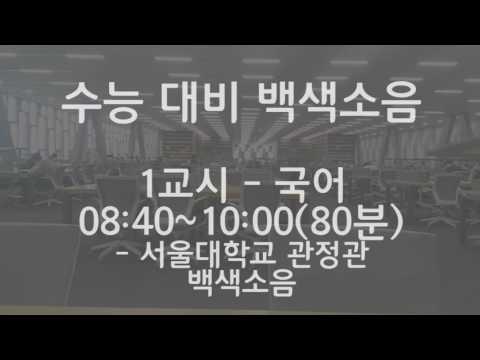 수능 대비 백색소음 Feat 서울대학교 도서관 백색소음 모음