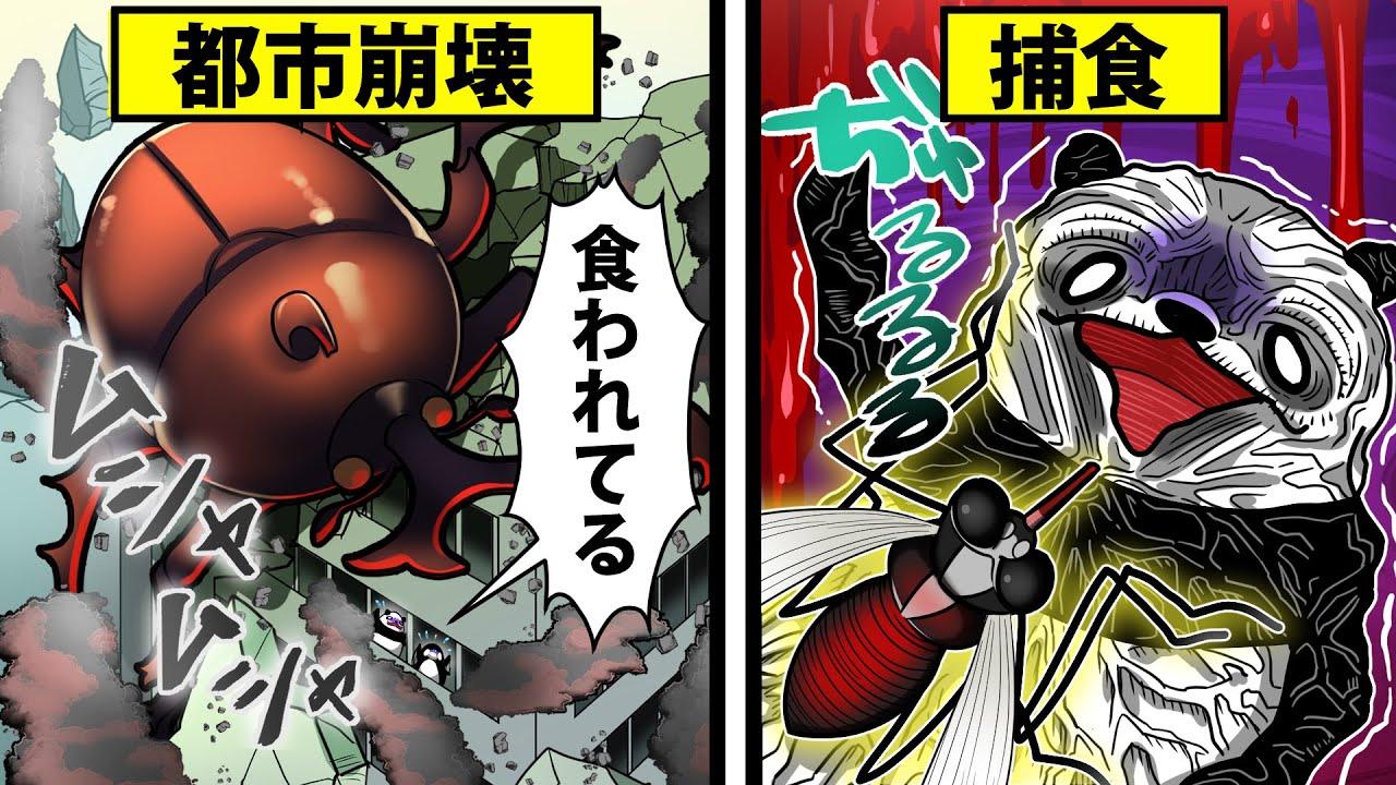 【アニメ】昆虫が巨大化するとどうなるのか?