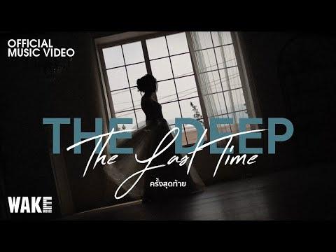 ฟังเพลง - ครั้งสุดท้าย THE DEEP เดอะดีพ - YouTube