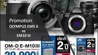 โปรโมชั่น 2 วัน สุดท้าย | Zoom Camera Fair 2018 | Olympus OMD EM5 ii vs. EM10 iii