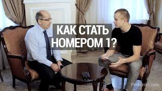 Как стать номером 1? Игорь Манн и Виталий Ягодкин