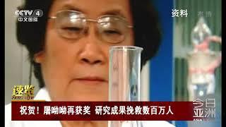 [今日亚洲]速览 祝贺!屠呦呦再获奖 研究成果挽救数百万人| CCTV中文国际